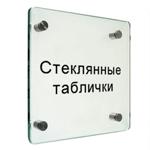 Фурнитура для вывесок и табличек (1)
